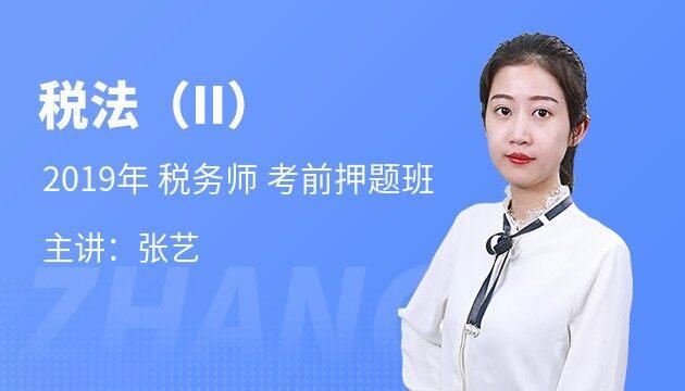 2019 税务师《税法(Ⅱ)》考前押题班