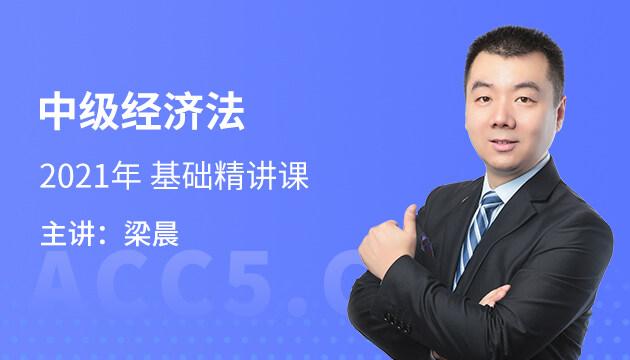 2021年《中级经济法》基础精讲课(记考勤)