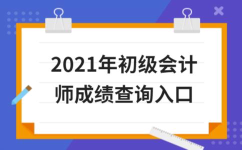 2021年初级会计师成绩查询入口