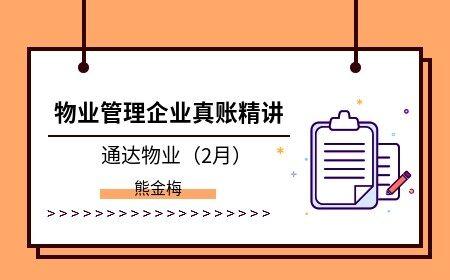 物业管理企业真账精讲(通达物业2月)