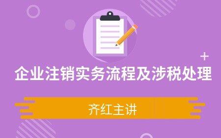 企業注銷實務流程及涉稅處理