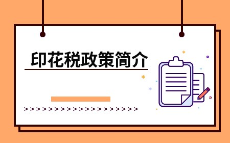 印花税政策简介