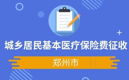 郑州市城乡居民基本医疗保险费征收