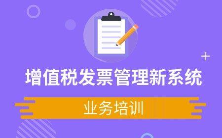增值税发票管理新系统业务培训