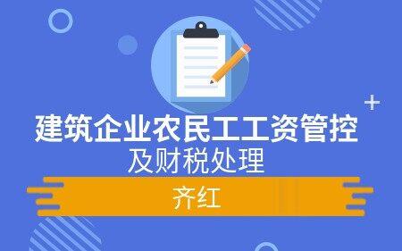 建筑企業農民工工資管控及財稅處理