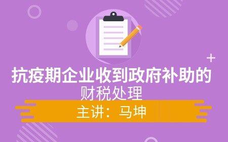 限免課程-抗疫期企業收到政府補助的財稅處理