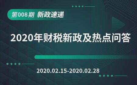 2020年財稅新政及熱點問答