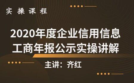 2020年度企业信用信息工商年报公示实操讲解