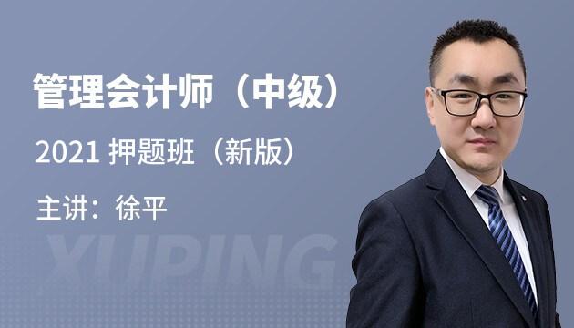 PCMA 管理会计师(中级)押题班(新版2021)