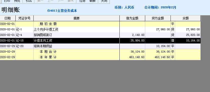 老师,上个月多计提的是不是这样写分录啊?上月多计提的,是不是在下月冲了,就会自动兑减的?我本月的成本其实是38124,但这里余额是10164,是不是本月的成本—上月多计提的=本月实际成本啊?