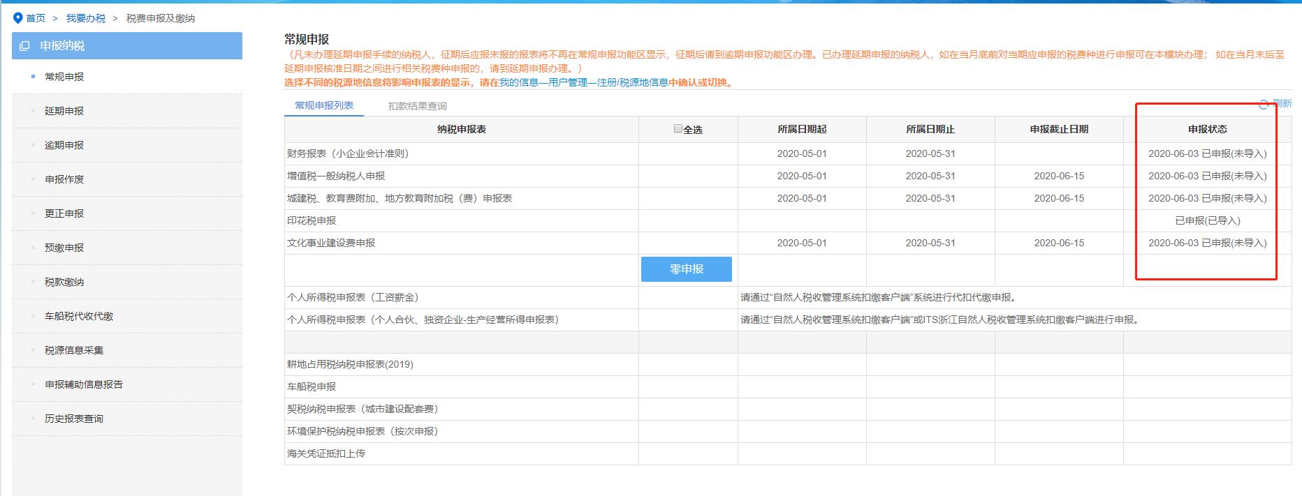 老师这个是我登录浙江电子税务局申报的,后面显示未导入是什么意思  这个是我们公司杭州分公司实际报税的