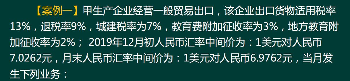 刘老师,我有点晕了。计算免抵退税额怎么就没按公式走呢?这也是我实际工作中需要解决的问题。因为我之前没有做过出口退税