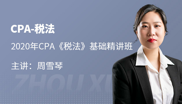 2020年 CPA《税法》精讲班