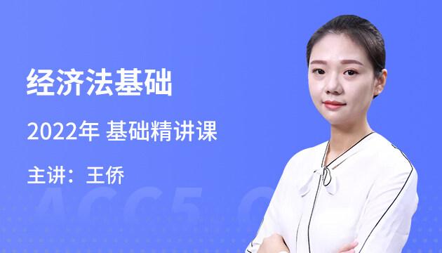2022年《经济法基础》基础精讲课(预计12月份上线)