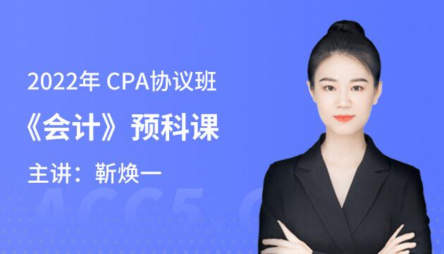 2022年CPA《會計》預科課