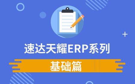 速达天耀ERP系列-基础篇