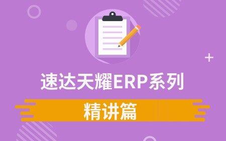 速达天耀ERP系列-精讲篇