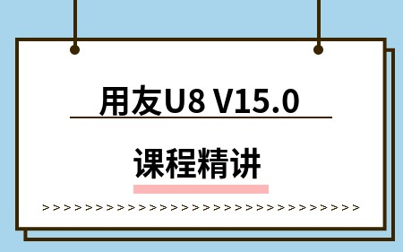 用友U8 V15.0课程精讲