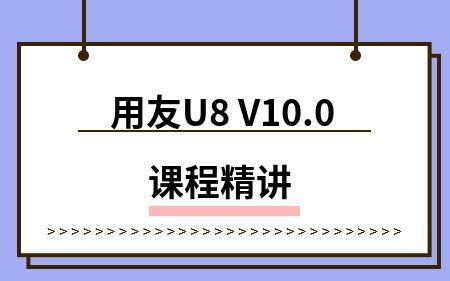 用友U8 V10.0课程精讲