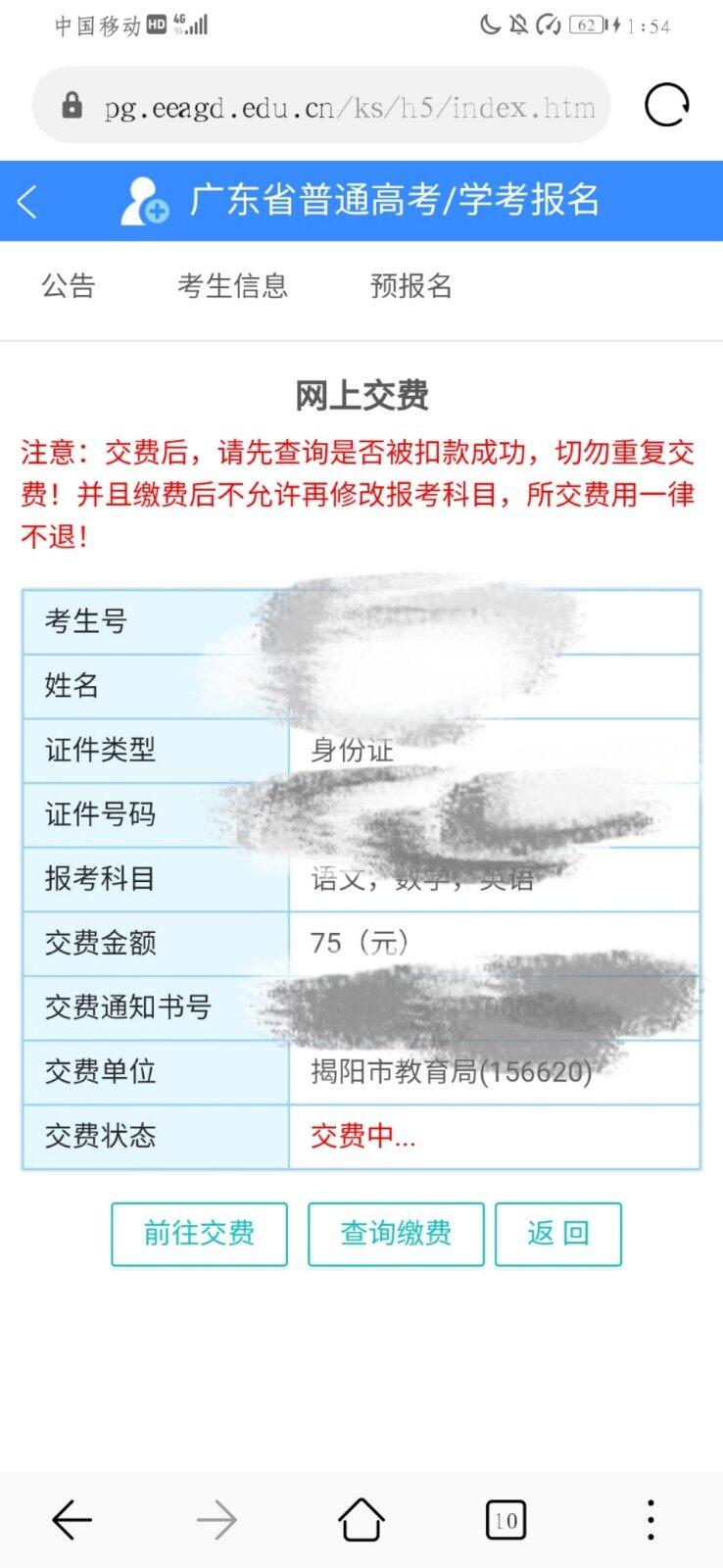 您看那个缴费单位是揭阳市教育局   那我是不是得去找揭阳市教育局