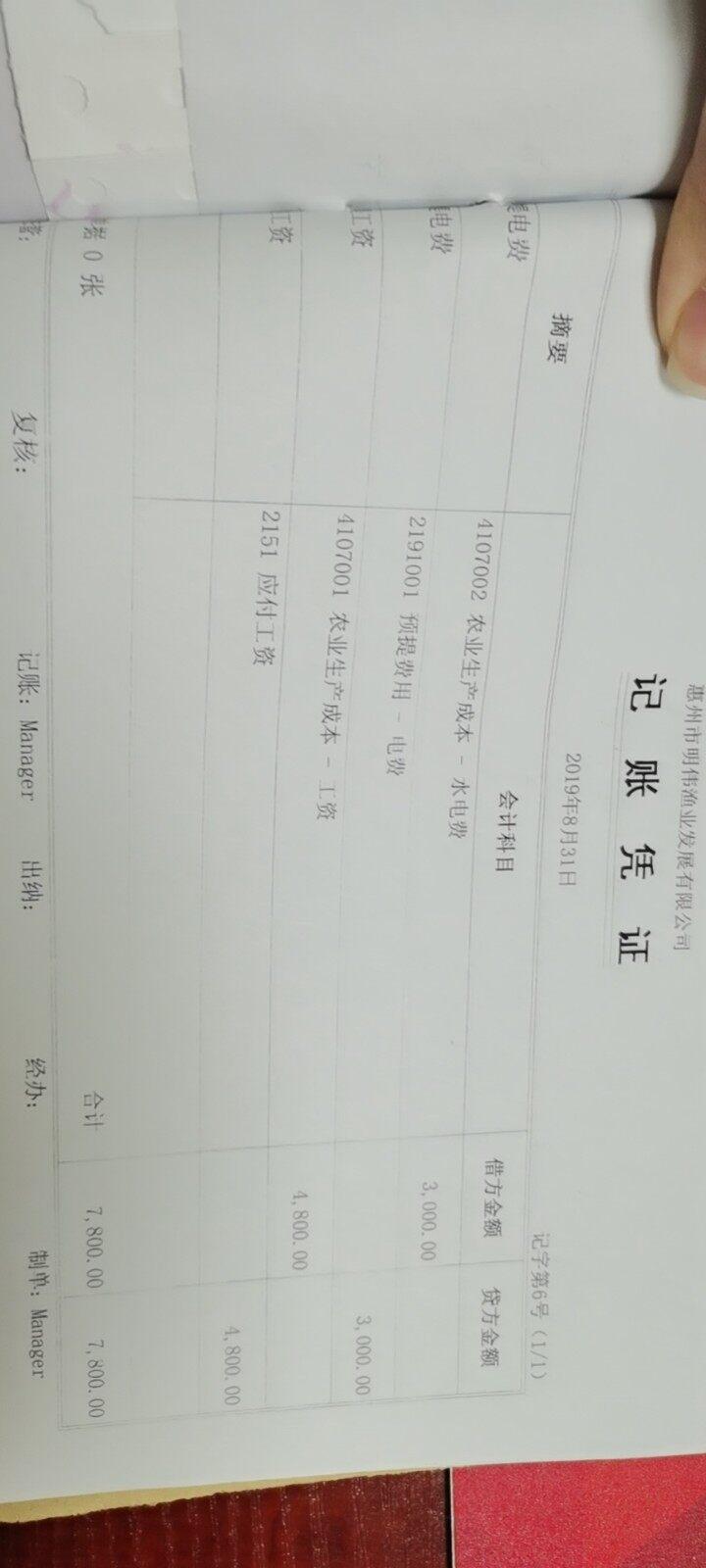 以下是当时交接8月份另一个会计做的结转分录