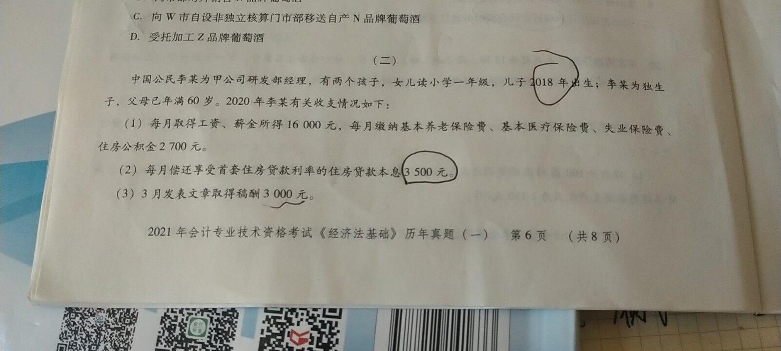 这个是完整的题目第二和第三题都讲一下谢谢