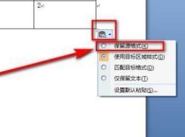然后粘贴到新的WORD,粘贴上之后选择右下角这个图标点开,就能看到保留源格式选项。