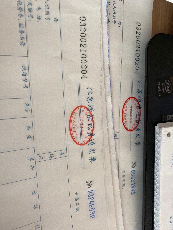 l老师是不是黑色的是代码号,蓝色的是发票号码