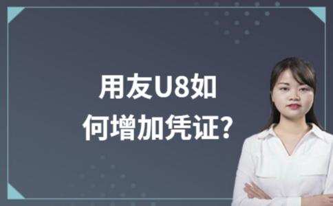 用友U8如何增加凭证?