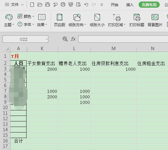 怎样可以把前6个月的数,加上7月份的数累计在7月份相应单元格里