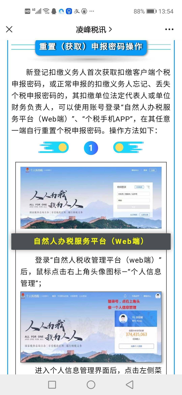 https://mp.weixin.qq.com/s/xs48LXRlhXz7fG-aAaDnVw这个是重置密码步骤