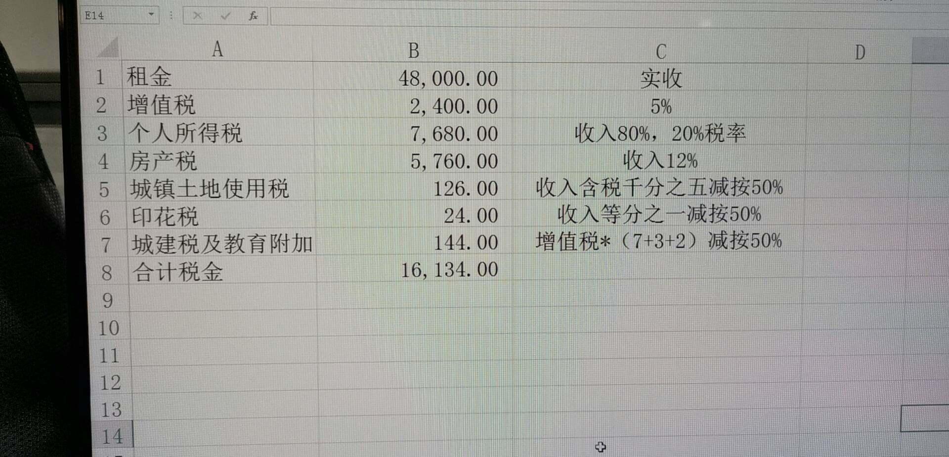 个人出租办公室给公司的税费计算,不知这样对不对,请老师指点一下