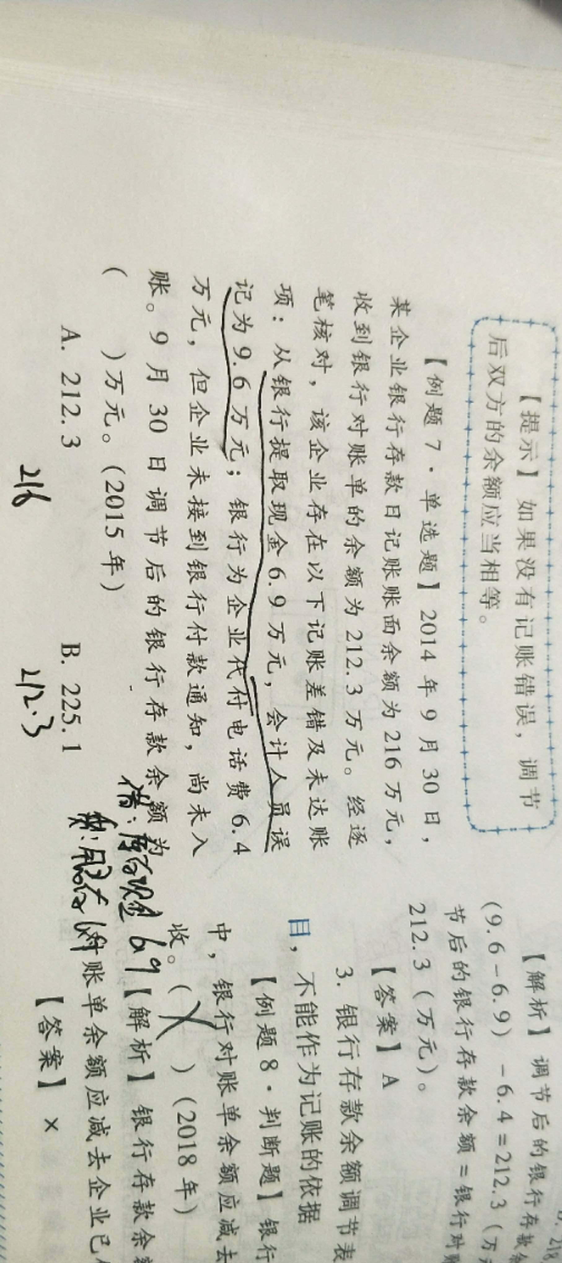 老师,这题没明白为什么用216加9.6减6.9