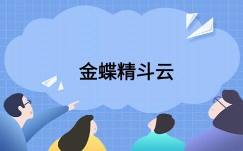 金蝶精斗云