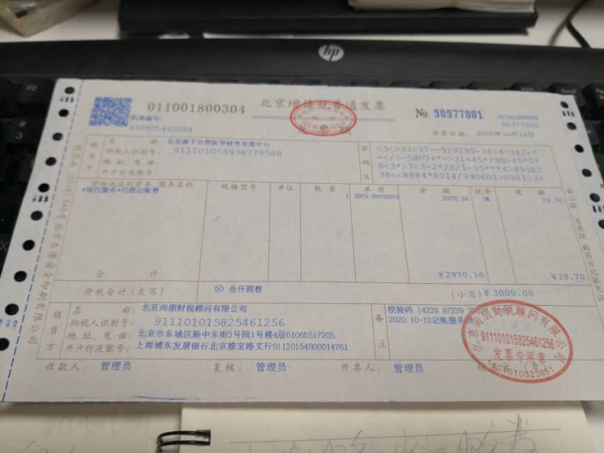 收到代理记账费普票怎么记凭证?