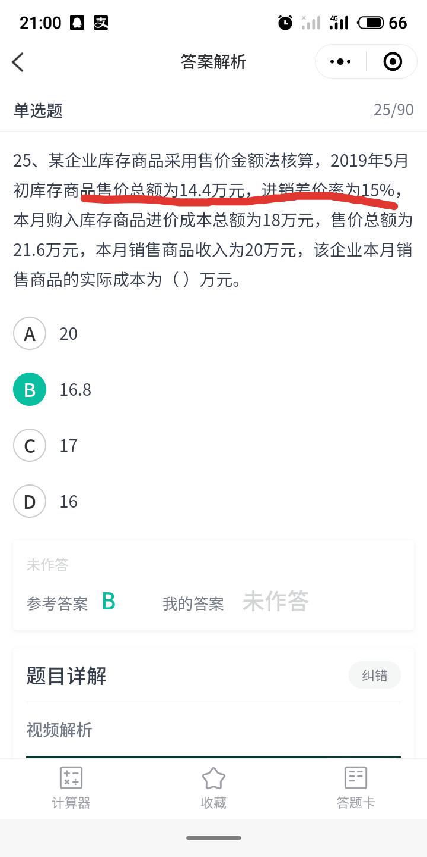 老师好,不明白这条公式:为什么14.4*0.15%-(21.6-18)/(14.4+21.6) 最主要是不明白为什么14.4*0.15%?因为我记得别的做题是(期初大的成本减去期初小的成本),但这里只有一个数14.4*0.15%,并没有期初2个数,谢谢。