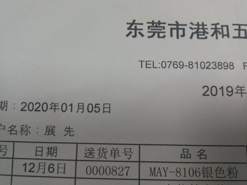 老师,现在开票品名写了字母编码没写银色粉,可以么???