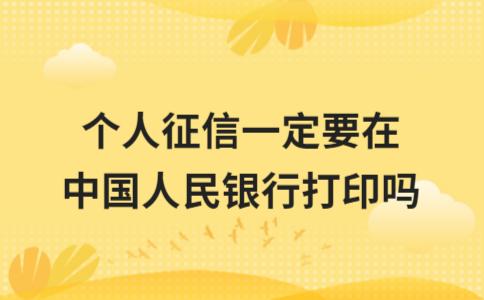 个人征信一定要在中国人民银行打印吗