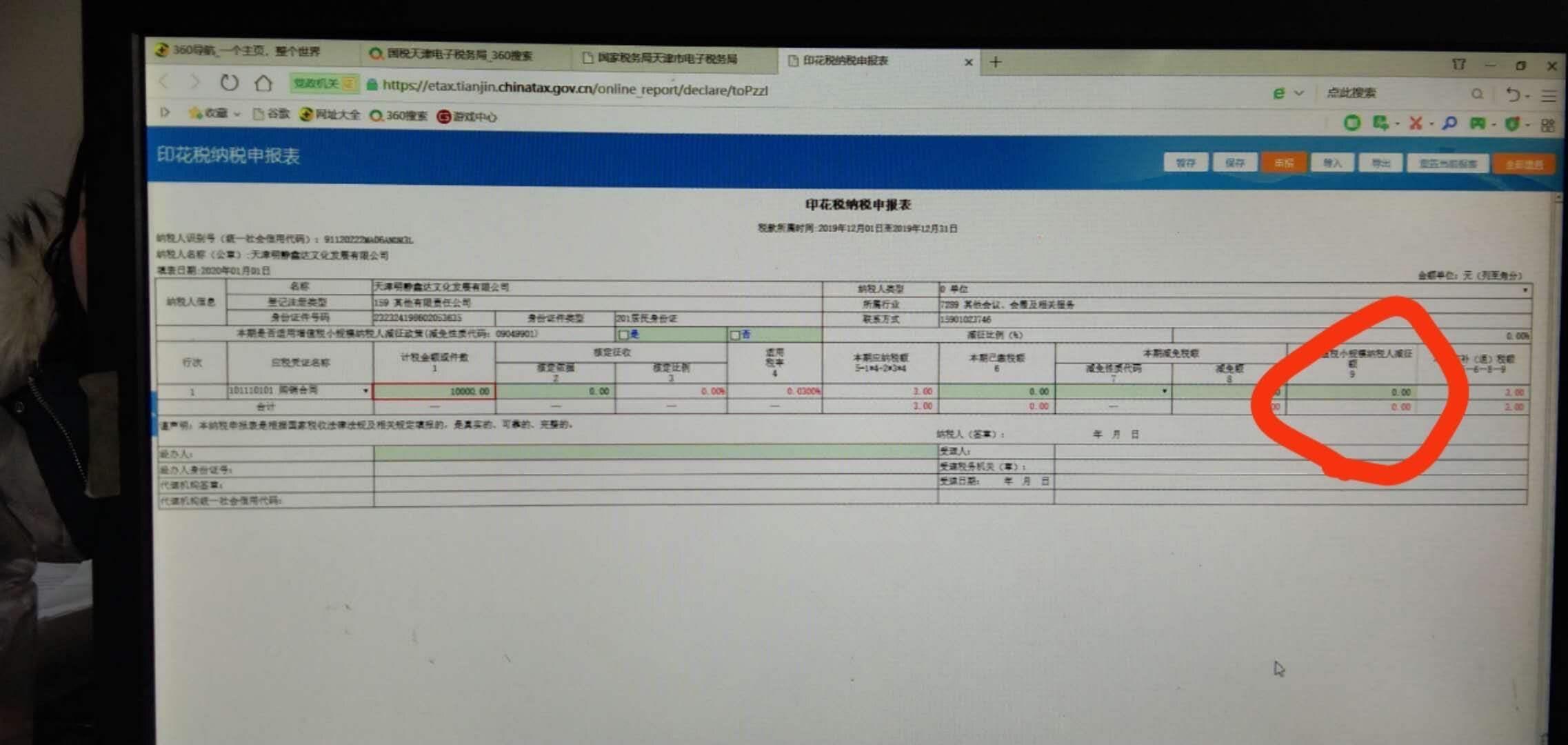我想问,天津电子税务局报税,印花税,不自动减免怎么弄啊。这个是手动输的吗