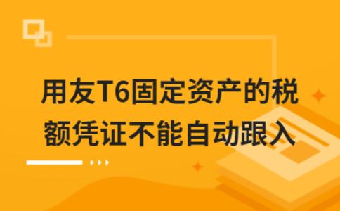 用友T6固定资产的税额凭证不能自动跟入