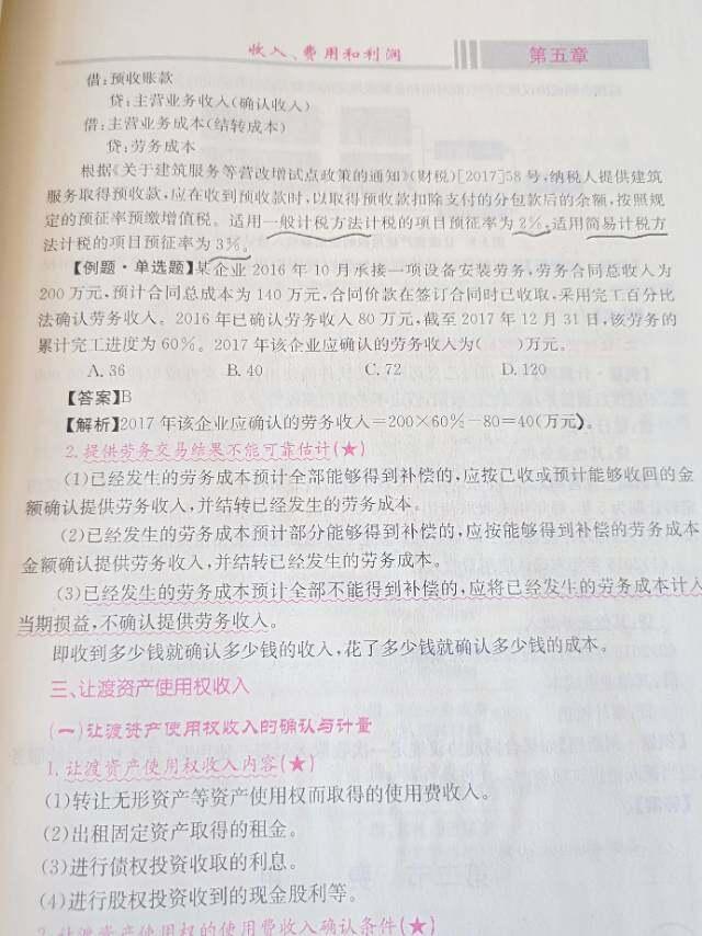 老师,这个图片中的例题单选题,假设208年就能够完工的话,我写的那个会计分录对吗?会计科目和数对吗?