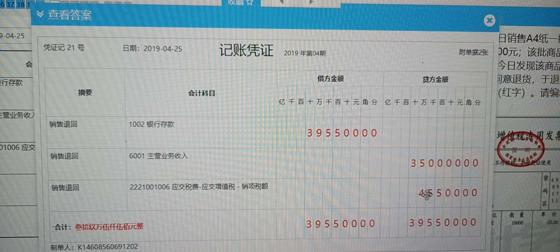 第一张图片是系统答案,第二张图片是我做的分录,为什么是错的?银行存款不是不能用红字?