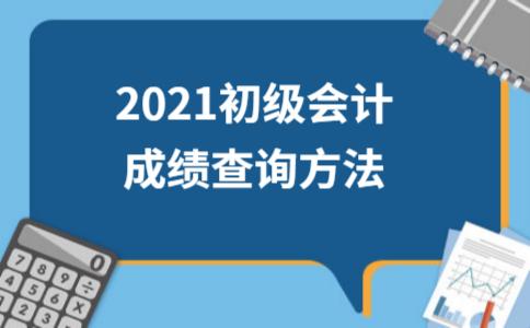 2021初级会计成绩查询方法