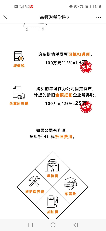 https://mp.weixin.qq.com/s/PDHytKKr0Er72mdJpll9hg增值税可以多抵扣呢。用股东旧车没有增值税可以抵扣