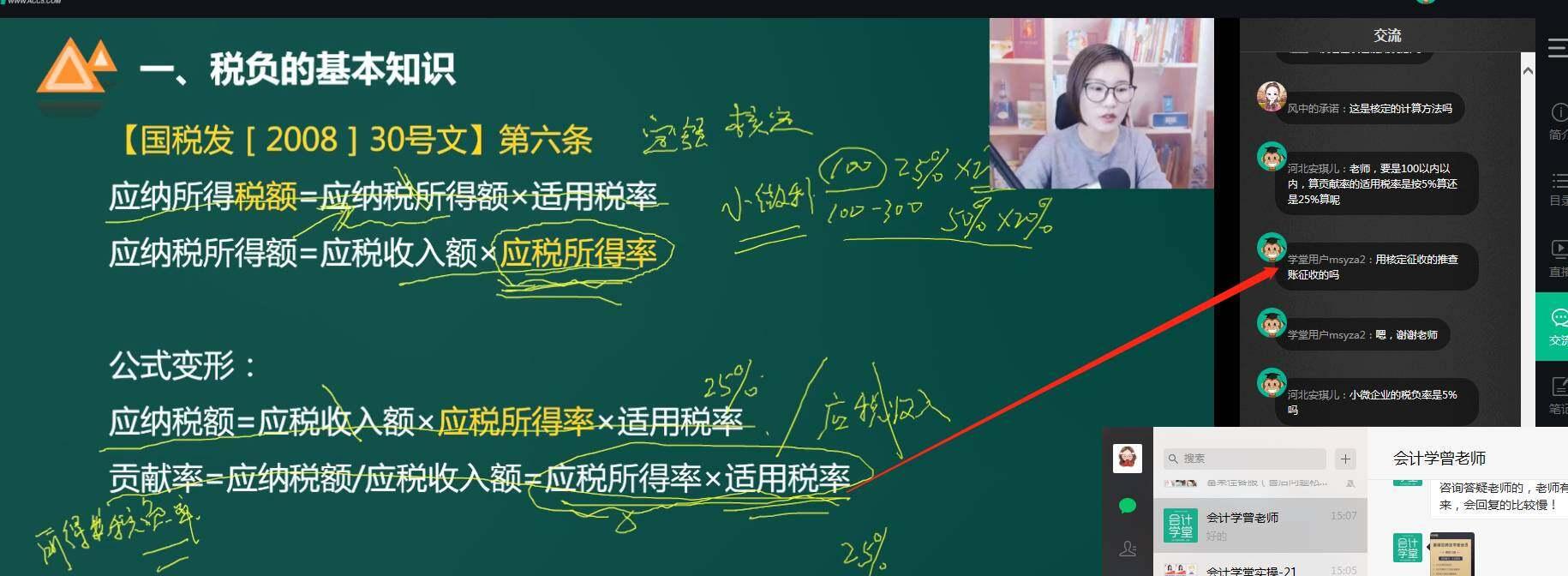 老师,熊老师在讲课时,说这个核定征收公式可以推查账征收的所得税税负率。请问是怎么推的?能举例说明一下吗?
