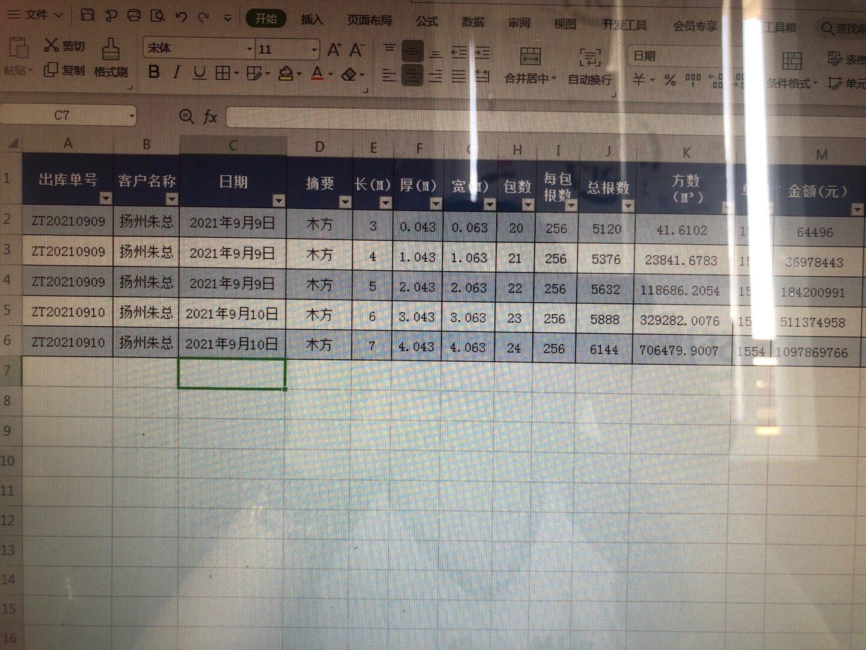 老师你看一下,我做的这个表,我是通过记录出库明细,自动生成对应出库单,但是我出库明细里面ZT20210909这张出库单里面有三种规格的木方,怎样利用函数让三种规格都出现在出库单上