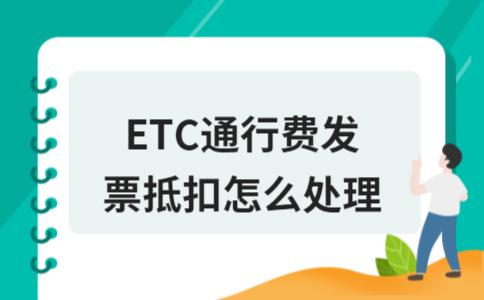 ETC通行费发票抵扣怎么处理