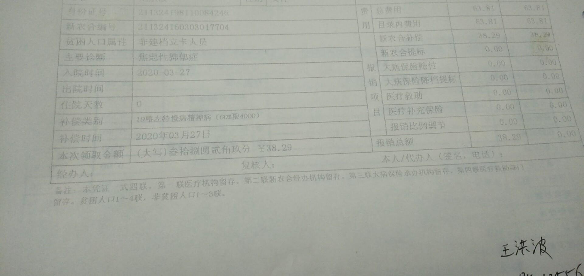 老师月底我们要上报一个月的报销人数,金额的电脑版文件 我也不会呢 就是这个 要做个表发送到新农合