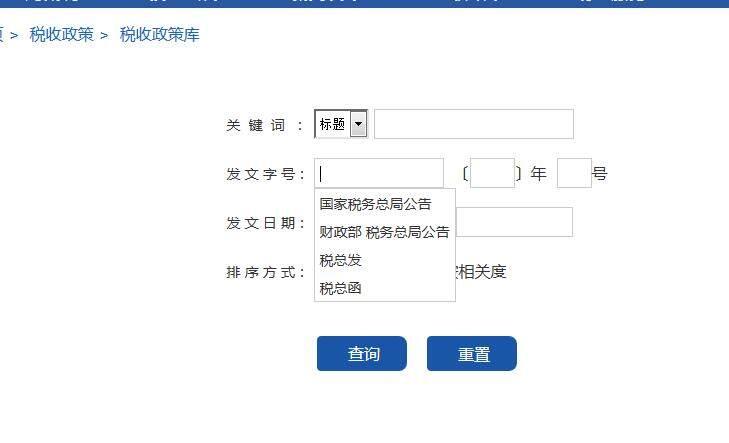 http://zhannei.baidu.com/cse/site?q=%E5%9B%BD%E7%A7%91%E5%8F%91%E6%94%BF%26cc=www.shui5.cn 这个是可以搜索到 ,税务总局网站是搜索不到