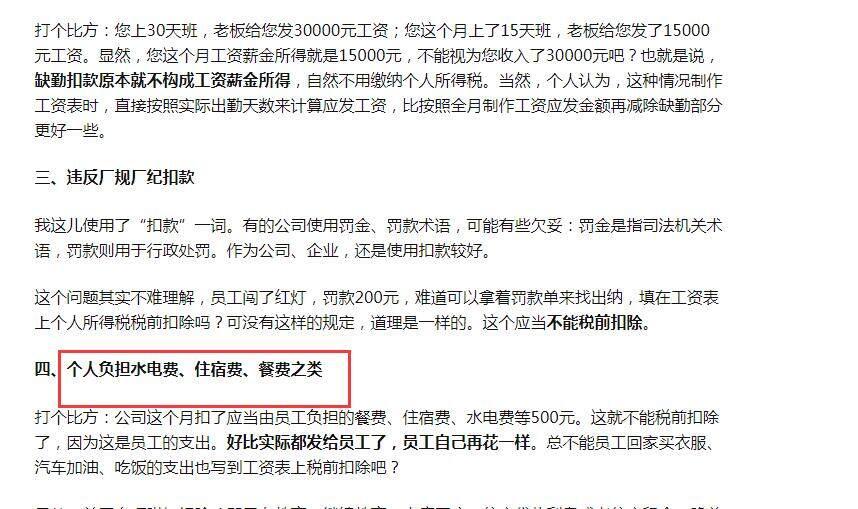 更正上面回复这个回复为准,这个回复为准,我分析下,这个就是类似个人负担水电费、住宿费、餐费之类 你计提应发工资,还是按用5000-100这个去计提工资  这个分析,你可以去看下,https://zhuanlan.zhihu.com/p/114704078